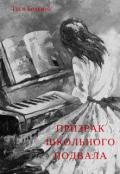 """Обложка книги """"Призрак школьного подвала"""""""