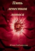 """Обложка книги """"Пять лепестков лотоса"""""""