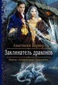 """Обложка книги """"Заклинатель драконов"""""""