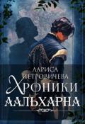 "Обложка книги ""Хроники Аальхарна"""