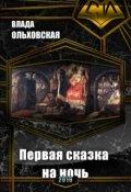 """Обложка книги """"Первая сказка на ночь"""""""