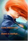"Обложка книги ""Зима в сердце"""