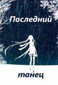 """Обложка книги """"Последний танец"""""""