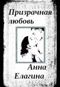 """Обложка книги """"Призрачная любовь"""""""