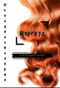 "Обложка книги ""Маргруд и зелёный флакон"""