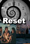 "Обложка книги ""Reset"""