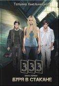 """Обложка книги """"333. Буря в стакане"""""""