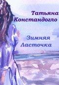 "Обложка книги ""Зимняя Ласточка"""