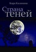 """Обложка книги """"Страна теней"""""""