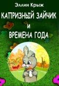 """Обложка книги """"Капризный Зайчик и времена года"""""""
