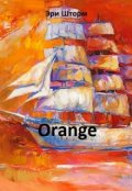 "Обложка книги ""Orange"""