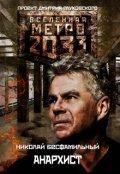 """Обложка книги """"Вселенная Метро 2033. Рассказ: """"Анархист""""."""""""