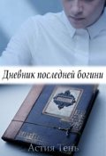 "Обложка книги ""Дневник последней богини"""