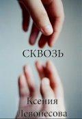 """Обложка книги """"Сквозь"""""""