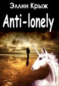 "Обложка книги ""Антилонеллизм (anti-lonely)"""