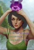 """Обложка книги """"Бабой-Ягой нельзя родиться – ею нужно стать"""""""