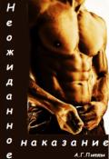"""Обложка книги """"Неожиданное наказание"""""""