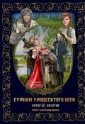 """Обложка книги """"Зимнее чаепитие"""""""