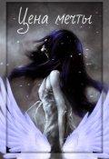 """Обложка книги """"Цена мечты. Часть 1. Девочка с синими волосами"""""""