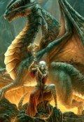 """Обложка книги """"Дракон с Пограничных гор"""""""