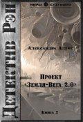 """Обложка книги """"Детектив Рэн: Земля-Вега. """"Проект 2.0"""""""""""