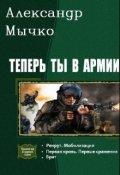 """Обложка книги """"Теперь ты в армии. Первые сражения."""""""