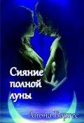 """Обложка книги """"Сияние полной луны"""""""