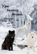 """Обложка книги """"Узы белого волка"""""""