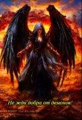 """Обложка книги """"Доброта спасёт мир! Ну, а если ты демон?"""""""