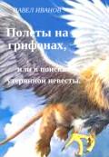 """Обложка книги """"Полеты на грифонах, или в поисках утерянной невесты."""""""