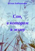 """Обложка книги """"Сон, в котором я живу"""""""