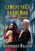 """Обложка книги """"Сумеречная Академия и красная королева"""""""