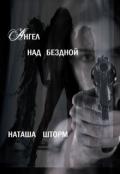 """Обложка книги """"Ангел над бездной"""""""