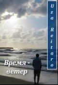 """Обложка книги """"Время - ветер"""""""