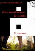 "Обложка книги ""От ненависти до любви 2. На пути в вечность"""