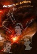 """Обложка книги """"Aeternum bellum (бесконечная война). Апокалипсис"""""""