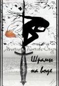 """Обложка книги """"Шрамы на воде - книга первая. Зачарованные отражениями"""""""