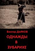 """Обложка книги """"Однажды в Зубарихе"""""""