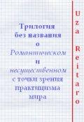 """Обложка книги """"Трилогия без названия о Романтическом и несущественном..."""""""