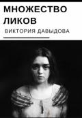 """Обложка книги """"Множество ликов"""""""