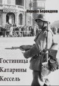 """Обложка книги """"Гостиница Катарины Кессель"""""""