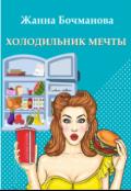 """Обложка книги """"Холодильник мечты"""""""