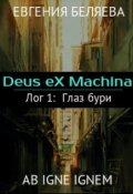 """Обложка книги """"Deus ex Machina. Log 1: Глаз бури"""""""