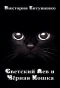 """Обложка книги """"Светский Лев и Чёрная Кошка"""""""