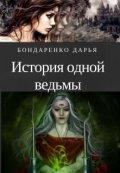 """Обложка книги """"История одной ведьмы """""""