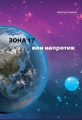 "Обложка книги ""Зона 17 или напротив"""