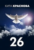 "Обложка книги ""26"""