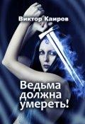 """Обложка книги """"Ведьма должна умереть!"""""""