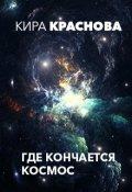"""Обложка книги """"Где кончается космос"""""""