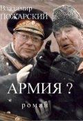 """Обложка книги """"роман """"Армия?"""""""""""